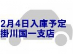 ホンダ フィット 静岡県中古車情報