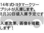 トヨタ マーク�ブリット 静岡県中古車情報
