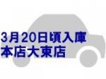 ホンダ ライフ 静岡県中古車情報