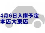 日産 モコ 静岡県中古車情報